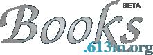 ספרים - 613